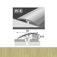 Профиль для пола стыкоперекрывающий П5 30x1800 мм Дуб молочный