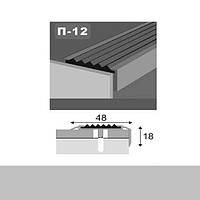 Профиль для пола с резиновой вставкой П12 48x18x1000 мм  Серебро