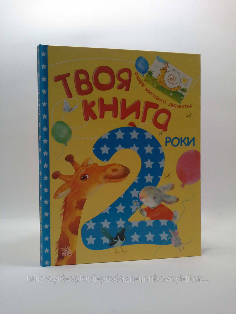 Ранок Твоя книга 2 роки