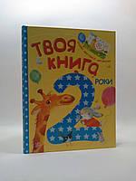 Ранок Твоя книга 2 роки, фото 1