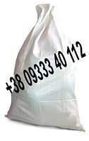 Мешки полипропиленовые 55*40см, белые на 10 кг