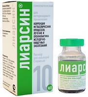 Лиарсин 10 мл ветеринарный гомеопатический препарат