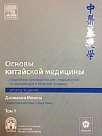 Основы китайской медицины. Подробное руководство для специалистов по акупунктуре и лечению травами (в 3-х т.)