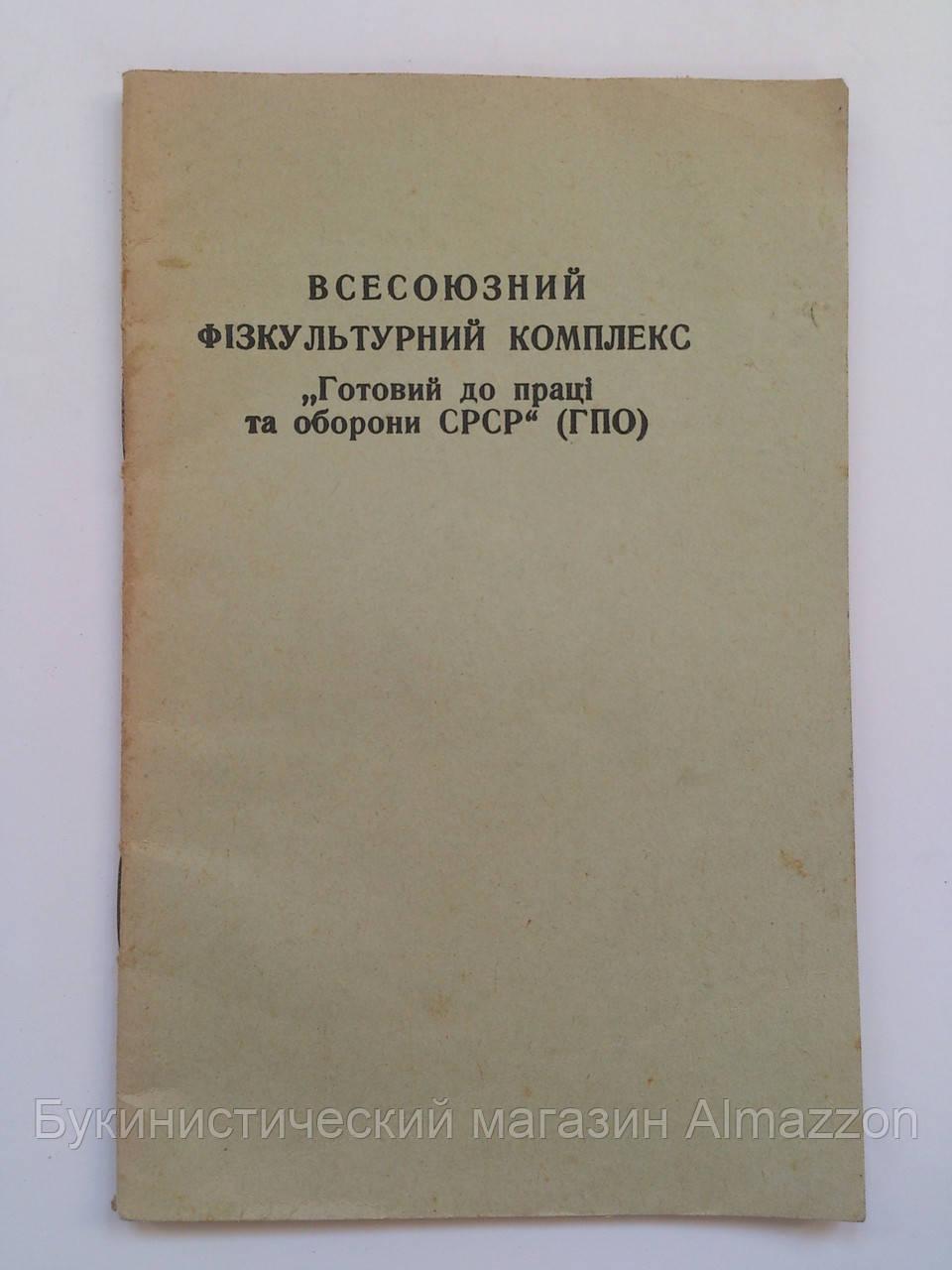 Всесоюзный физкультурный комплекс (ГТО). Укр.язык