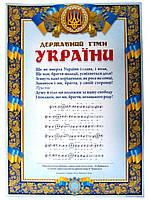 """Плакат """"Державний гімн України"""" А3"""