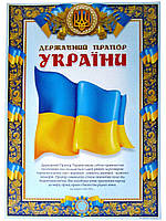 Плакат Державний прапор України А3