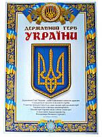 "Плакат ""Державний герб України"" А3"