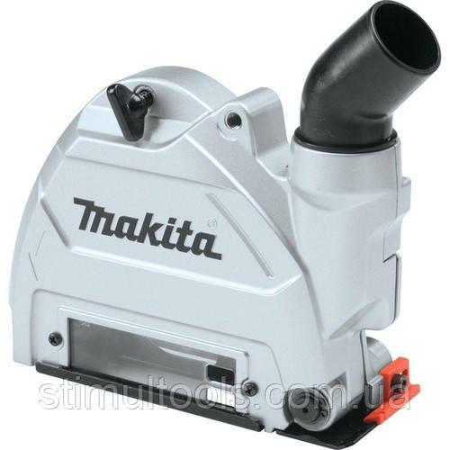 Система пылеудаления (пылеотвод) Makita для УШМ 115/125 мм