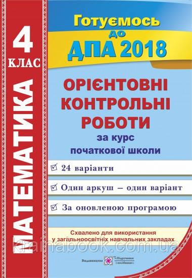 Математика. 4 клас. Орієнтовні контрольні роботи ДПА 2018. Корчевська О.