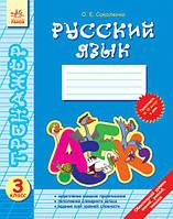 "Тренажер ""Русский язык"" 3 клас"
