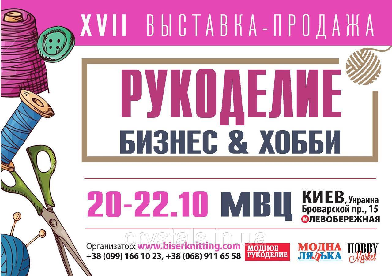 """Выставка """"Рукоделие. Бизнес&Хобби"""""""