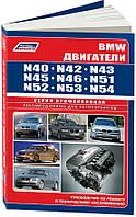 Книга BMW N40, 42, 43, 45, 46, 51, 52, 53, 54 Руководство по ремонту двигателей