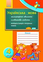 """Зошит """"Українська мова 4 клас"""""""