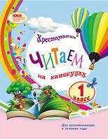 """Хрестоматия """"Читаем на каникулах"""" 1 класс"""