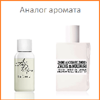 200. Концентрат 15 мл This Is Her Zadig & Voltaire
