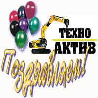 """Поздравления от ООО """"Техноактив Инвест"""""""