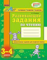 Развивающие задания по чтению 3-4 класс