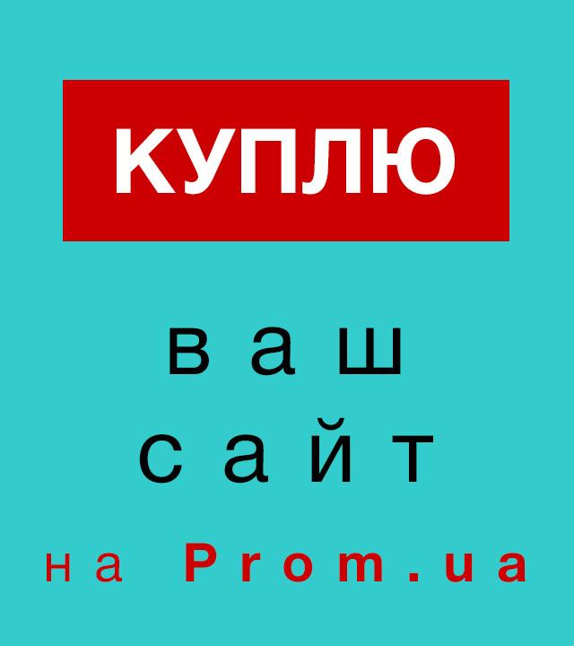Дорого куплю | Cайт на Prom.ua - kurtki-muzhskie.kiev.ua в Киеве