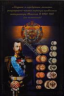 Альбом под монеты Николай II медь и серебро капсульный