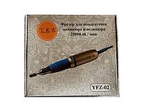 Фрезер для аппаратного маникюра,педикюра YRE 25 000 об/мин.