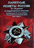 Альбом 5 рублей 2016 освобожденные города столицы государств на 40 монет капсульный НОВИНКА, фото 2
