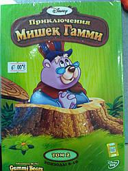 DVD-диск Пригоди Ведмедиків Гаммі. Том 2 (епізоди 6-10) (США, Дісней)
