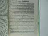 Вайсс Д. Как работает психотерапия., фото 6