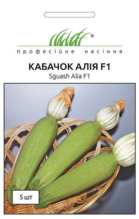 Семена кабачков Алия F1 5 шт, Tezier
