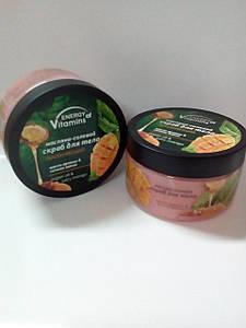 """Скраб масляно-солевой для тела увлажняющий """"масло арганы & сочное манго"""" 250мл"""