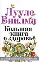 Виилма Л. Большая книга о здоровье. Иллюстрированная энциклопедия.