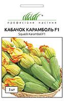 Семена кабачков Карамболь F1 5 шт, Unigen Seeds