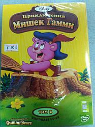 DVD-диск Пригоди Ведмедиків Гаммі. Том 2 (епізоди 11-15) (США) Дісней