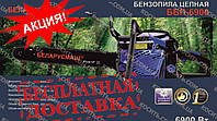 Бензопила Беларусмаш ББП-6900(2 шины, 2 цепи)