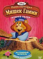 DVD-диск Пригоди Ведмедиків Гаммі. Том 2 (епізоди 16-20) (США) Дісней