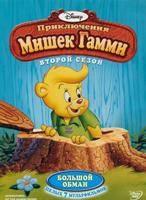 DVD-мультфільм Пригоди Ведмедиків Гаммі. Том 2 (епізоди 21-25) (США) Дісней