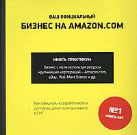 Гриценок А., Полищук А. и др. Ваш официальный бизнес на amazon.сом, фото 1