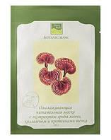 """Ботаническая питательная маска с экстрактом гриба линчи, коллагеном и протеинами шелка """"Botanical Mask"""""""