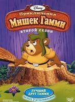 DVD-мультфільм Пригоди Ведмедиків Гаммі. Том 2 (епізоди 26-30) (США) Дісней