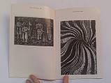 Юозас Юозо Бальчиконис. Каталог выставки. 1974 год, фото 3