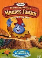 DVD-мультфільм Пригоди Ведмедиків Гаммі. Том 2 (епізоди 31-36) (США) Дісней