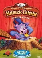 DVD-мультфільм Пригоди Ведмедиків Гаммі. Том 2 (епізоди 37-42) Дісней
