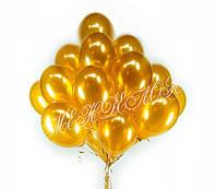 Золотые шарики 25 шт.