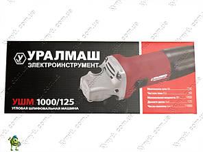 Болгарка Уралмаш УШМ 125/1000, фото 2