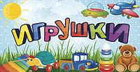 Разные детские товары и игрушки
