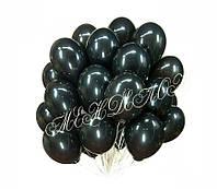 Черные гелиевые шары 30 шт.