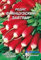 "Семена редиса Французский завтрак, ранний, 20 г, ""Семена Украины"", Украина"