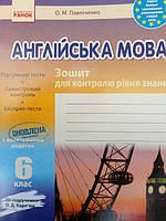Англійська мова 6 клас. Зошит для контролю рівня знань. Оновленна програма.