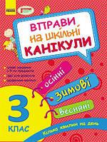 Вправи на шкільні канікули (3 клас)