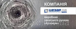 """Все про рукав """"АЛЮКОМ"""" від виробника ТзОВ """"Компанія """"Цезар ЛВ""""."""