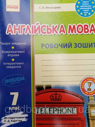 Англійська мова 7 клас робочий зошит